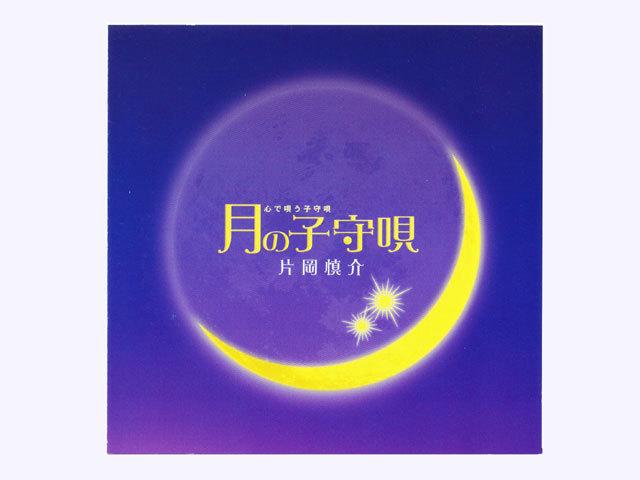 つきを呼ぶ音楽CD「月の子守唄」《月のテンポ・ツキを呼ぶ音楽》