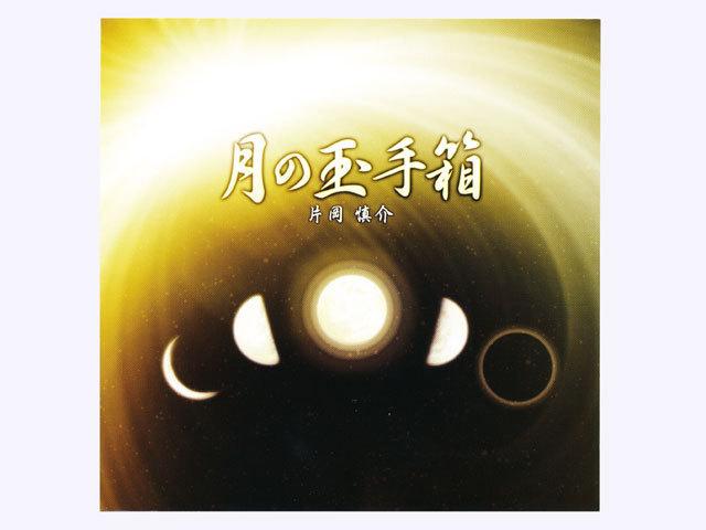 つきを呼ぶ音楽CD「月の玉手箱」《月のテンポ・ツキを呼ぶ音楽》