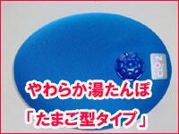 やわらか湯たんぽ「たまご型タイプ(青)」