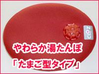 やわらか湯たんぽ「たまご型タイプ(赤)」