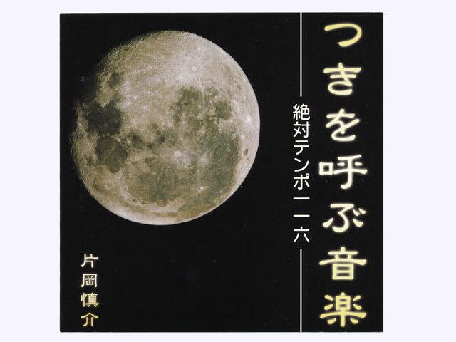 つきを呼ぶ音楽CD「絶対テンポ116」《月のテンポ・ツキを呼ぶ音楽CD》