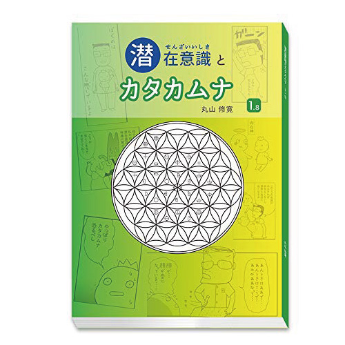 書籍「潜在意識とカタカムナ 1.8」