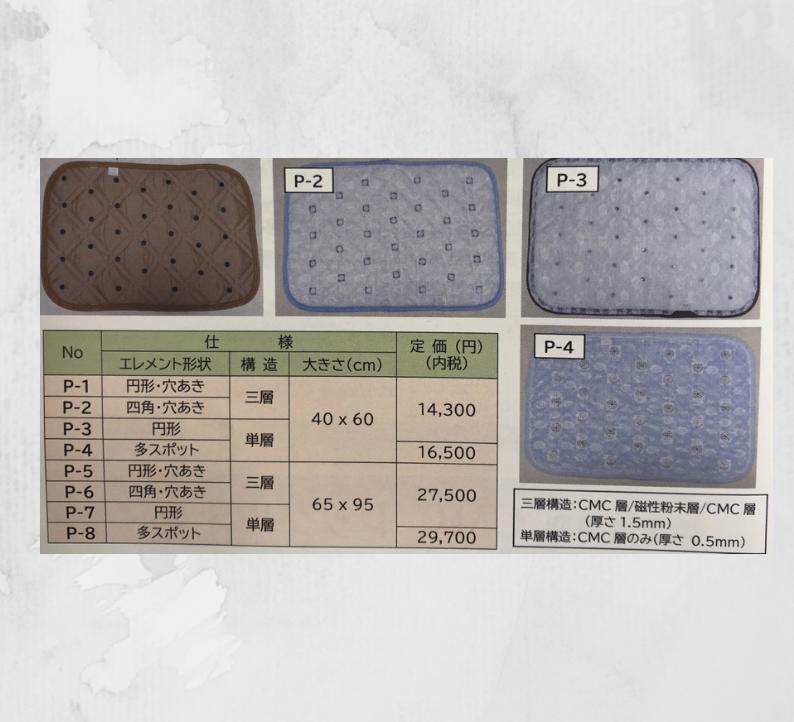 CMC掛け/敷きパッド