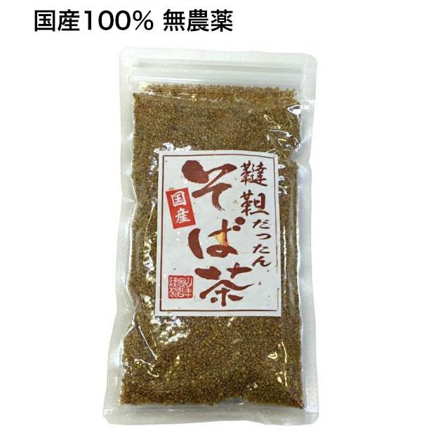 韃靼そば茶 【国産 無農薬 北海道産 150g】
