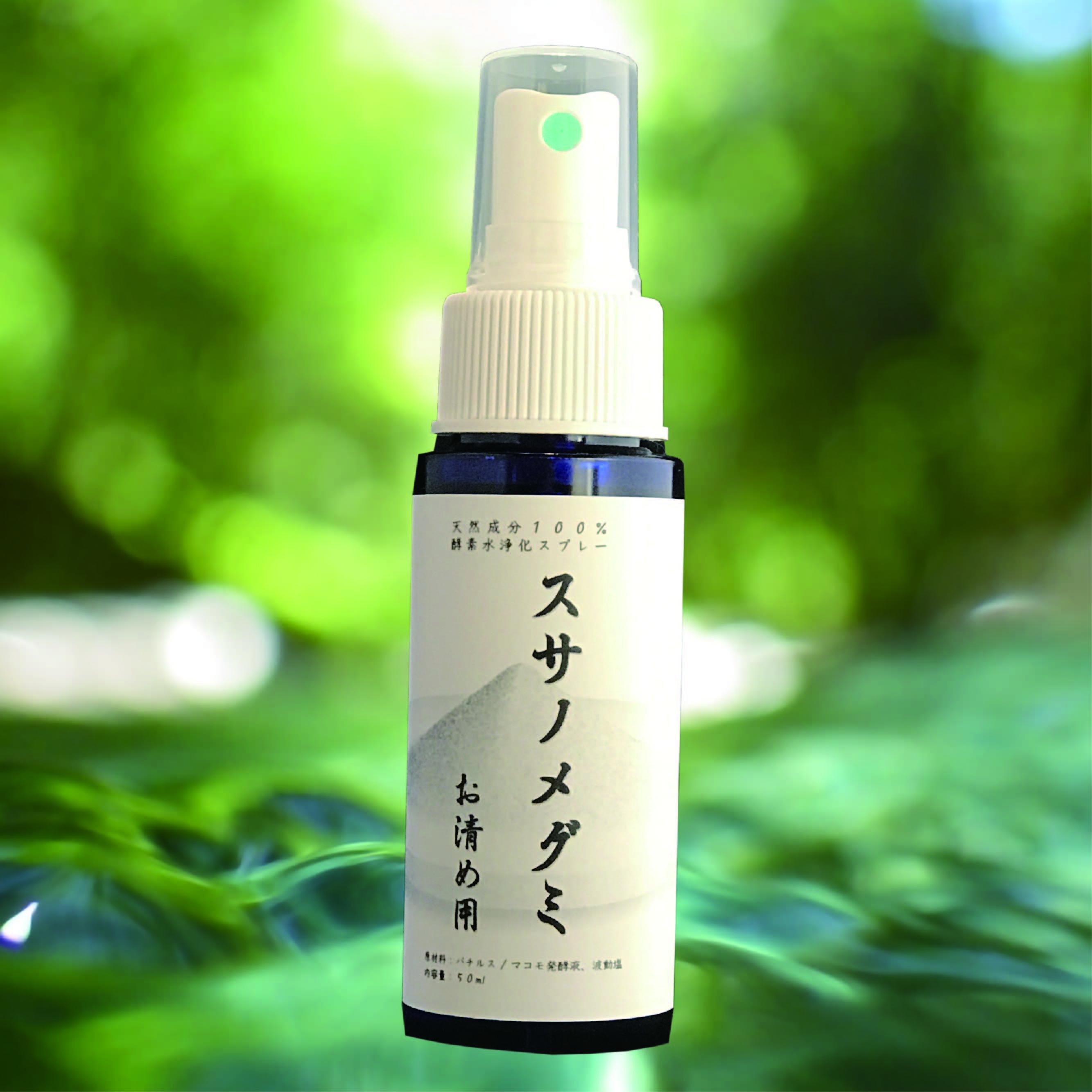 マコモ発酵液 「スサノメグミ お清め用」 50ml