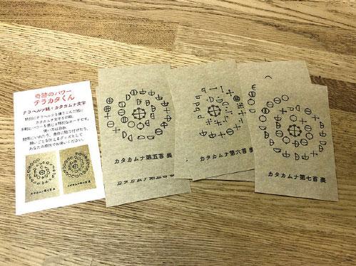 テラカタくん(3種類 各2枚組)《特別にテラヘルツを練りこんだ紙にカタカムナ文字を印字しました》【丸山修寛シリーズ】
