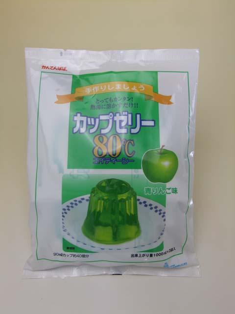かんてんぱぱ)カップゼリー80℃ 「青りんご味」