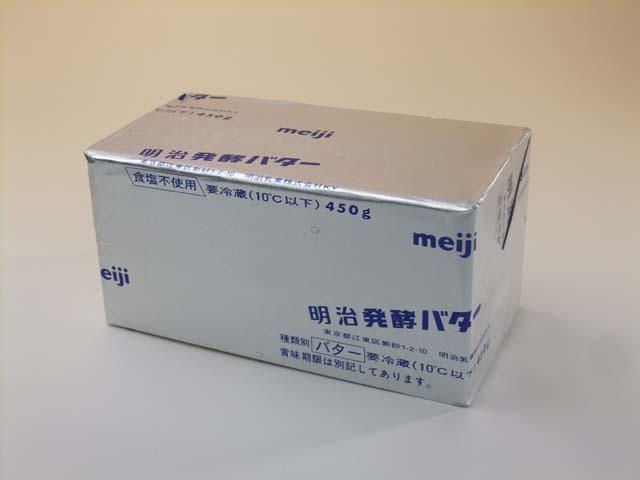 明治 発酵バター 450g