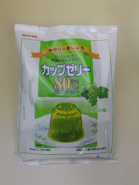 かんてんぱぱ)カップゼリー80℃ 「マスカット味」