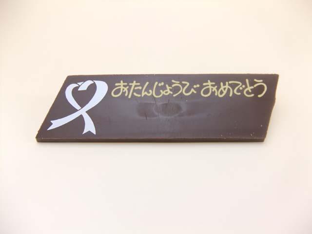 チョコプレートリボンおたんじょうび【夏季冷蔵】