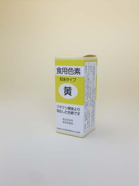 食用色素<粉末タイプ> 黄 2g