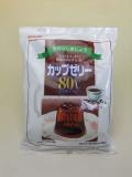 かんてんぱぱ)カップゼリー80℃ 「コーヒー」