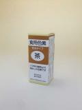 食用色素<粉末タイプ> 茶 2g