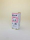 食用色素<粉末タイプ> ピンク 2g