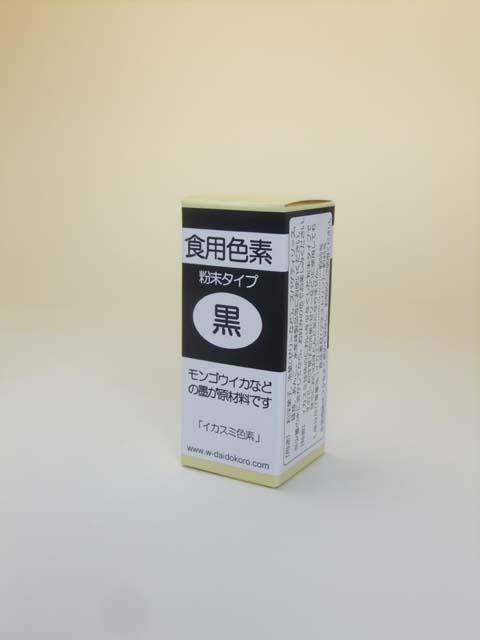 食用色素<粉末タイプ> 黒 2g