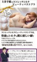 土井千鶴のSSBBブラジャー おやすみブラ