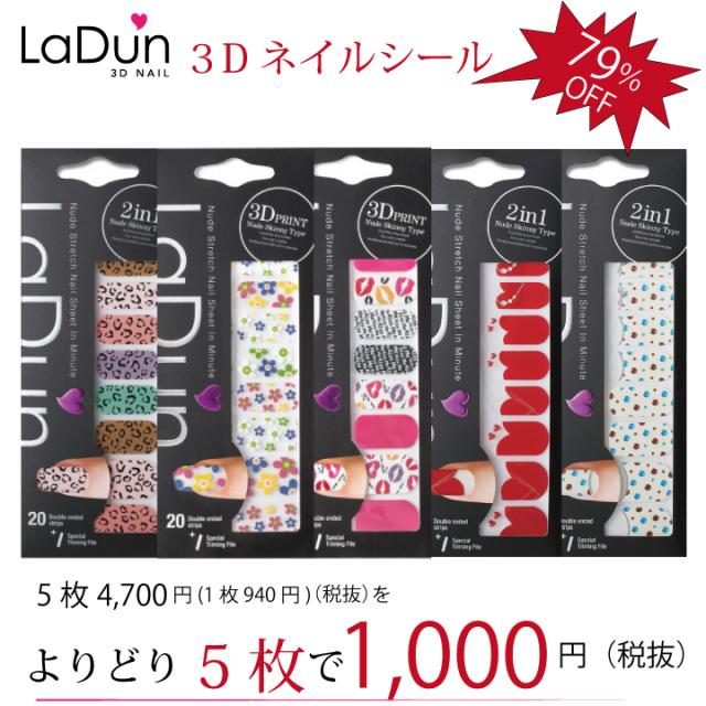 【ポイント10倍】【定形外郵便可】Ladun よりどり5枚 選べる 3Dネイルシール セット ヌードストレッチタイプシール (ラドュン)