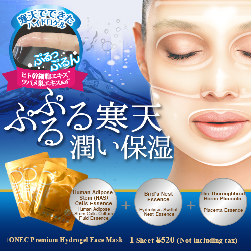 +ONEC Premium Hydrogel Face Mask