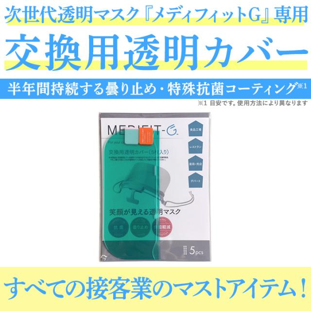 メディフィットG交換用透明カバー5枚入