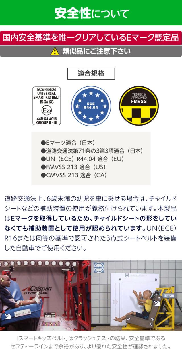 安全性について 国内安全基準を唯一クリアしているEマーク認定品