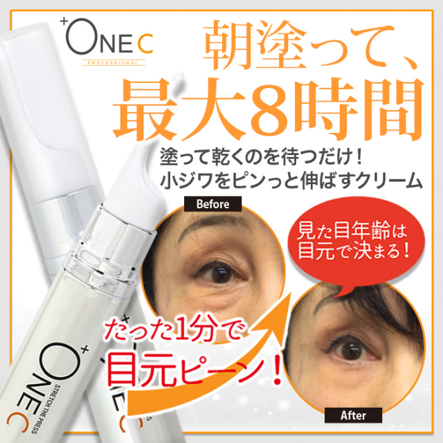 +ONEC STRETCH THE PRESS 5ml(英語)