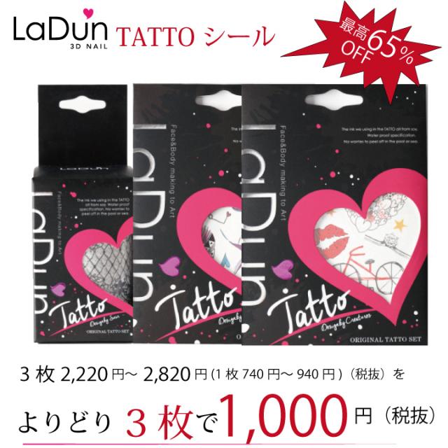 【定形外郵便可】Ladun よりどり3枚 選べる TATTOセット ラドュン タトゥーシール
