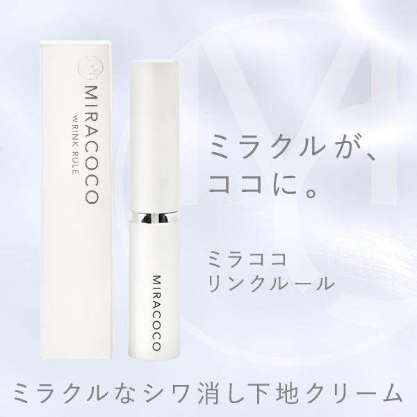 MIRACOCO ミラココ リンクルール 15ml