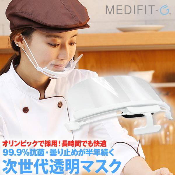 【在庫あり/即納】 次世代 透明マスク メディフィットG  【公式】
