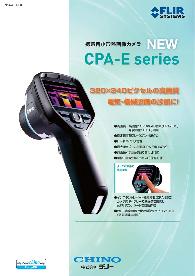 チノー/FLIR 携帯用小型熱画像カメラ CPA-E40 【赤外線サーモグラフィー/サーモカメラ】