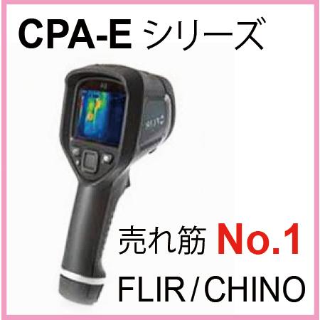 赤外線サーモグラフィ FLIR チノー サーモグラフィー 熱画像 カメラ