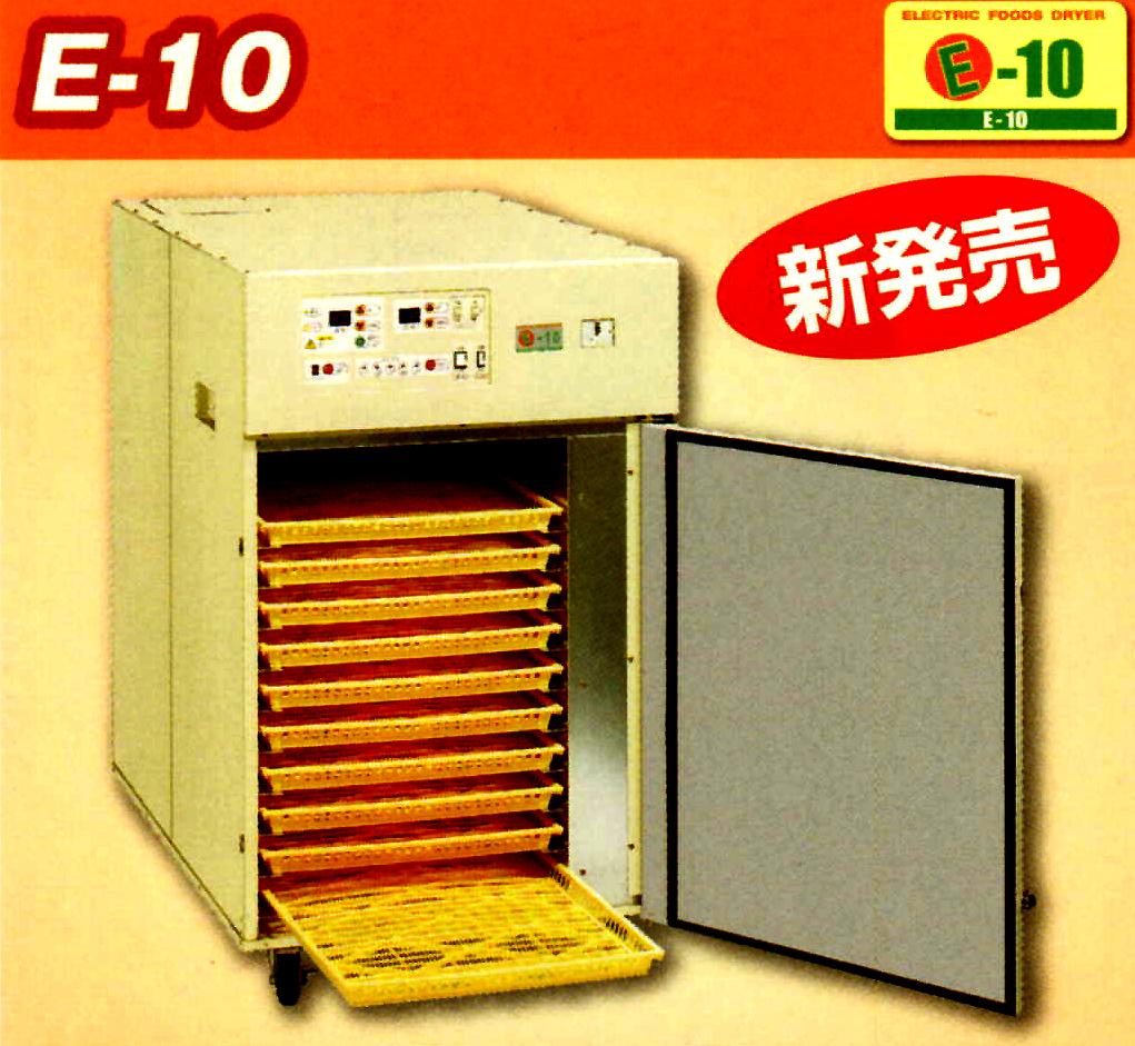食品乾燥機,ドライフルーツメーカー,野菜乾燥機,しいたけ,くだもの,大紀産業