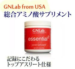 アミノ酸サプリメント_GNLAb_エッセンシャル・スクエア_essential2_ブルーラグーン