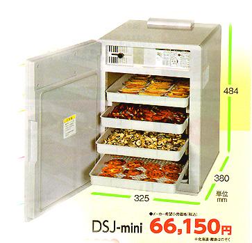 食品乾燥機 野菜乾燥機 ドライフルーツメーカー DSJ-mini