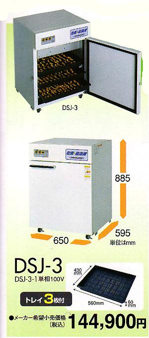 食品乾燥機 ドライフルーツメーカー DSJ3-.jpg