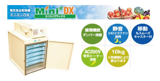 食品乾燥機 ドライフルーツメーカー  MiniMiniDX
