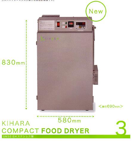 ドライフルーツメーカー 食品乾燥機 野菜乾燥機 価格 果物 キノコ しいたけ