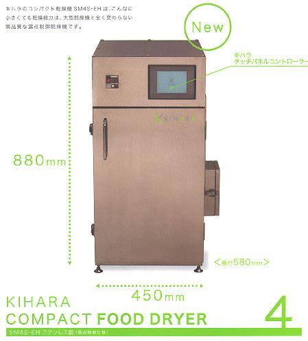 ドライフルーツメーカー_食品乾燥機_木原製作所_果物_野菜乾燥機_SM-4S_価格