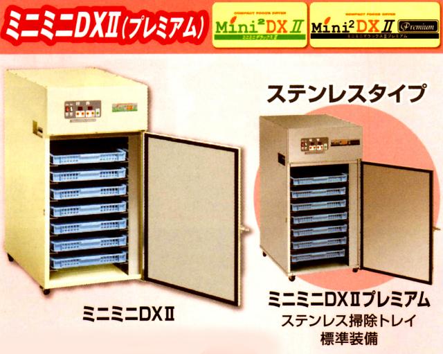 食品乾燥機,ドライフルーツメーカー,,野菜乾燥機,果物乾燥機