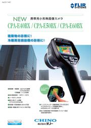 チノー/FLIR 赤外線サーモグラフィー/サーモカメラ CPA-Eシリーズ