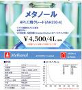 メタノール 4L