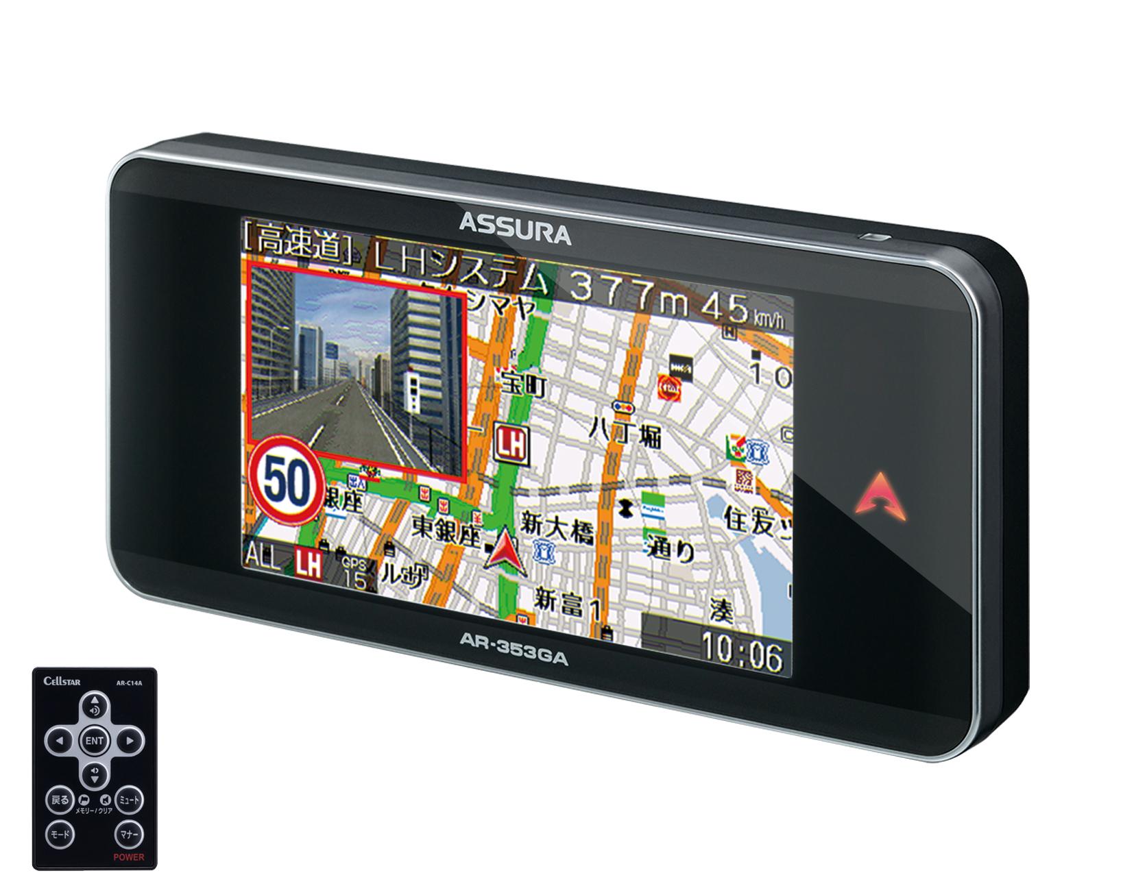 【在庫限り】AR-353GA GPSレーダー探知機 [一体型][無線LAN搭載][3.2インチ][アウトレット]