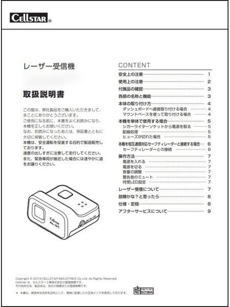 取扱説明書 レーザー受信機(ALシリーズ)
