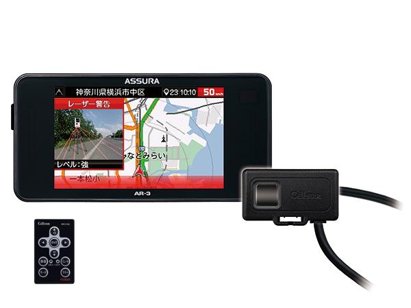 AR-3 GPSレーダー探知機 [セパレート型][無線LAN搭載][3年保証][2020年製]