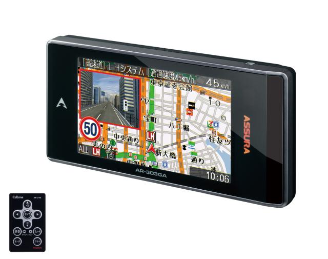 【在庫限り】AR-303GA GPSレーダー探知機 [一体型][3年保証][アウトレット]