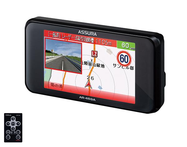 AR-45GA GPSレーダー探知機 [一体型][3年保証][2019年モデル][アウトレット]