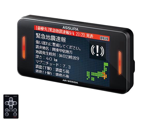 AR-W55GA GPSレーダー探知機 [一体型][3年保証][2019年モデル]
