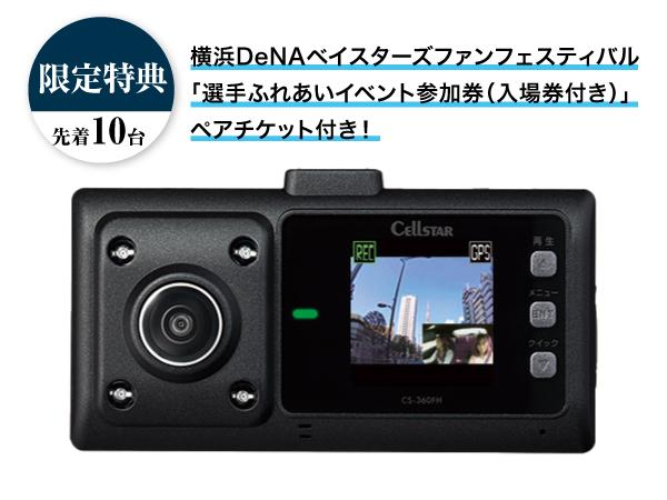 CS-360FH ドライブレコーダー【横浜DeNAベイスタースファンフェスティバル2020チケット(2枚1組)特典付き】 [360°録画型][2020年モデル][3年保証]
