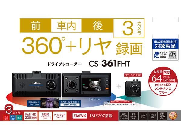 CS-361FH