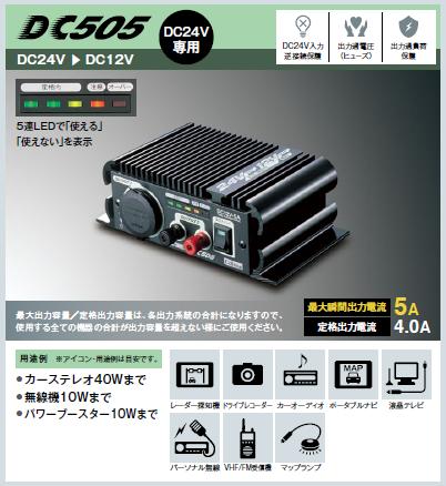 DC-505トップ画像
