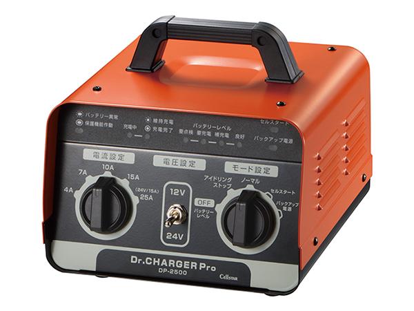 DP-2500 バッテリー充電器 [DC12/24V]